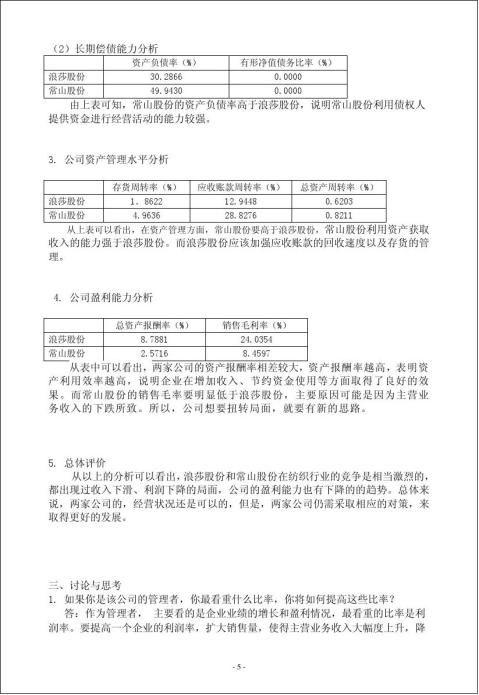 上市公司财务报表分析报告作业