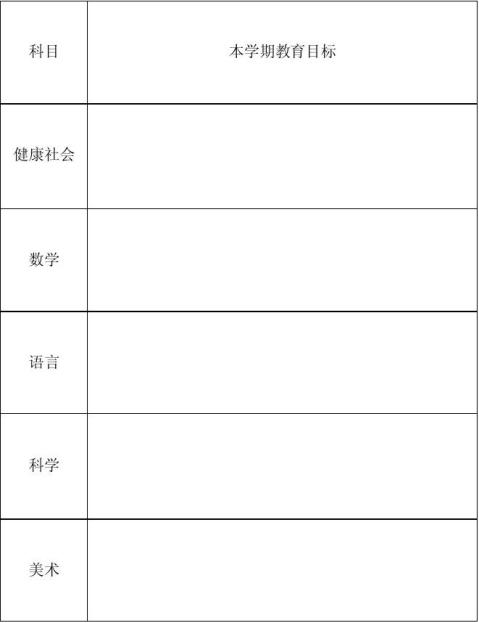 幼儿园日周月学期活动计划表