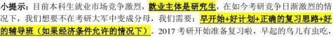 北京工商大学经济学考研招生人数系统总结看这里