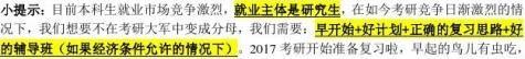 北京工商大学经济学考研该如何准备
