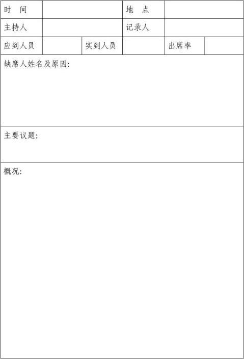 支部组织生活会议记录