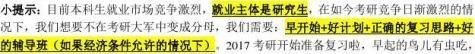 考研复试英语自我介绍汉语范本