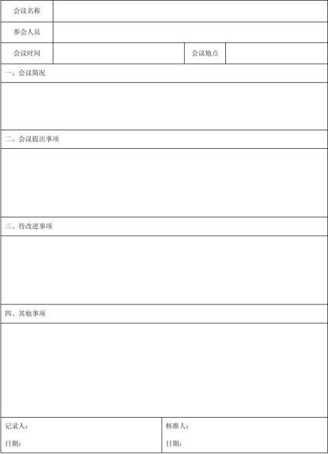会议总结表