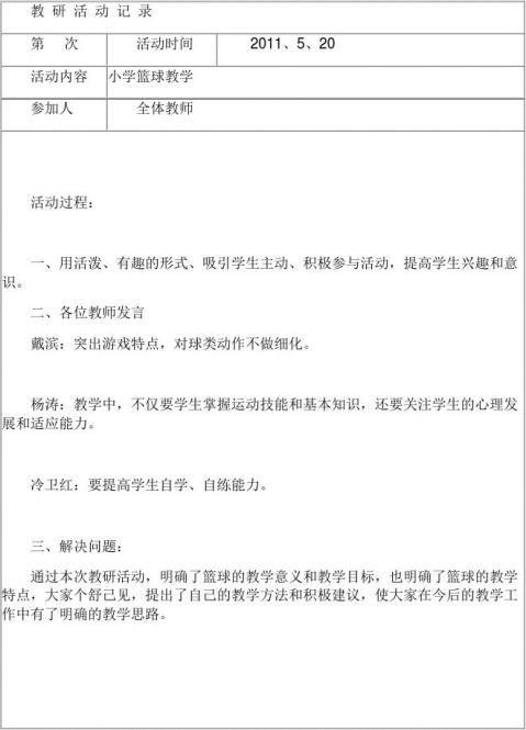 小学体育组工作总结_【小学体育教研活动记录】范文118