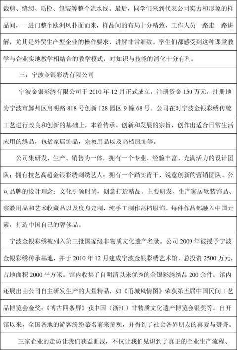 国际商务专业认识实习报告3