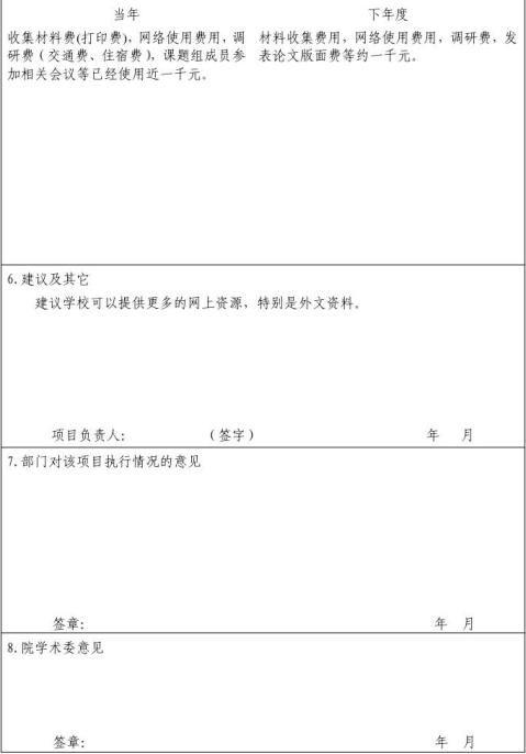科学研究项目中期进展报告