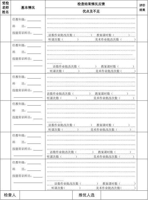 扬美小学教案检查记录表
