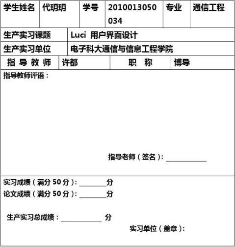 生产实习报告封面及内容模板