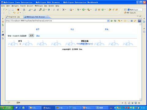 Web开发综合实训报告
