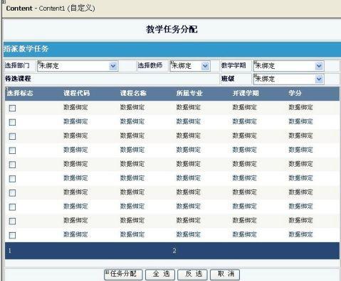 Web实习报告1