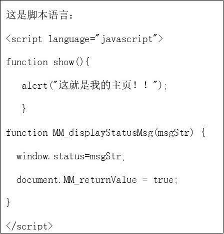 Web编程基础实训报告