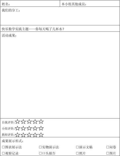 快乐数学实践活动报告doc