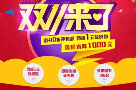 双11天猫活动图书折上折课程惠中惠中公教育