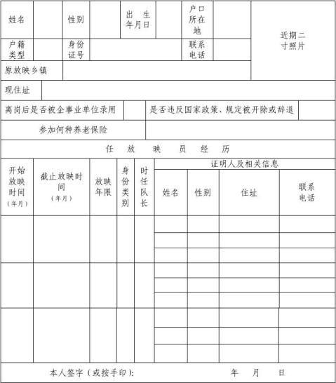 安徽省农村老放映员身份和工龄认定组卷表格