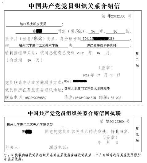 福州大学毕业生党员转移组织关系知识考试试卷20xx年制