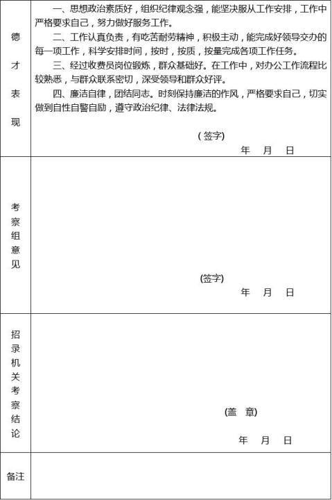 甘肃省公务员录用考察表