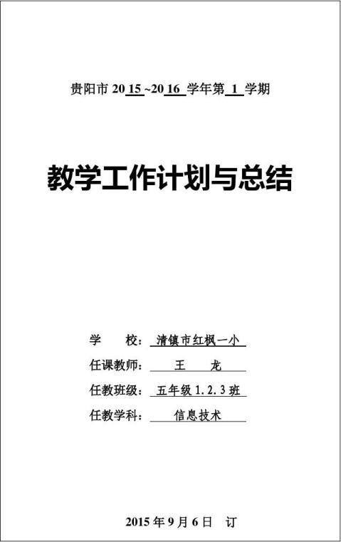 20xx20xx五年级上册信息技术计划与总结