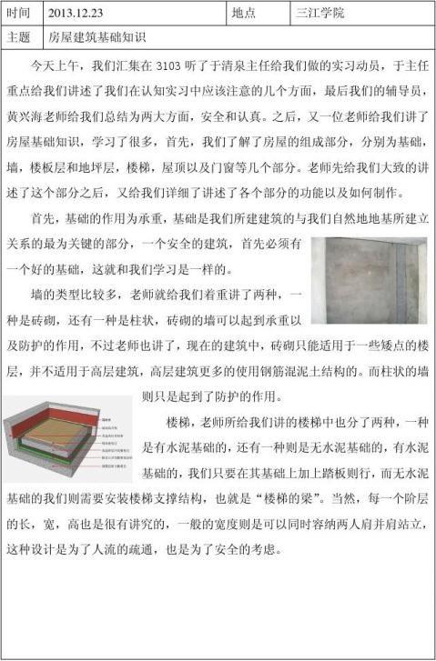 土木工程认识实习日记