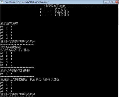 计算机操作系统课程设计报告