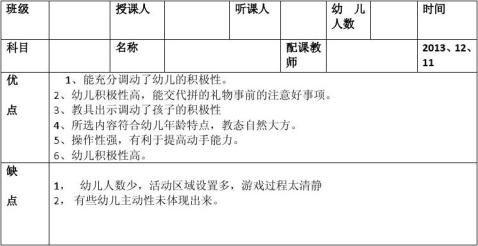 幼儿园公开课教案表_【幼儿园评课记录评语】幼儿园评课记录评语精选八篇_范文118