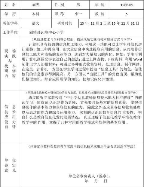 国培计划成绩鉴定表信息技术
