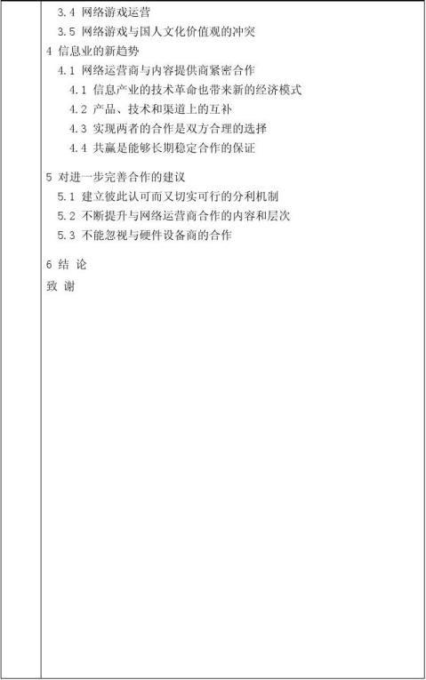 毕业论文开题报告模板