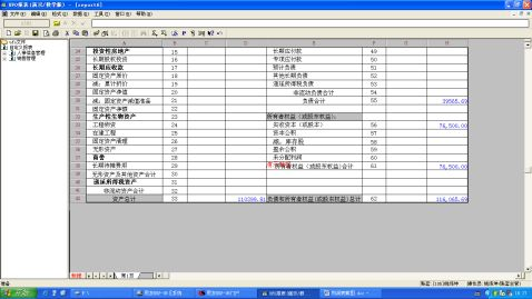 实验报告总结怎么写_【会计电算化实训心得报告 800字】范文118