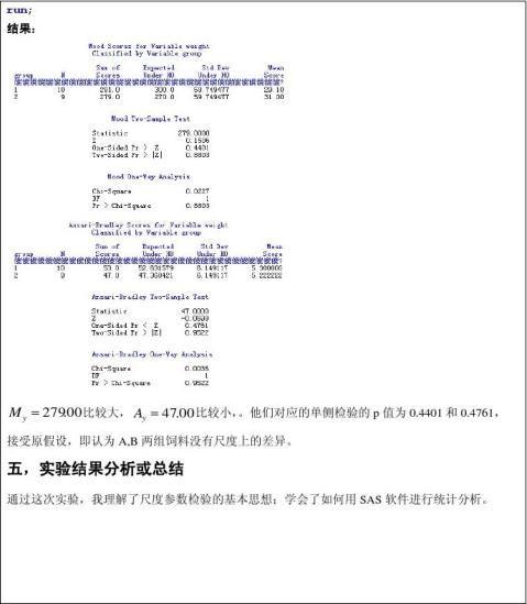 第六讲非参数统计尺度参数检验实验报告