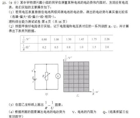 人教版新课标高考物理电学实验总结