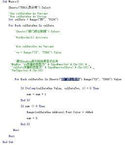 实用经典EXCEL对比函数工作总结