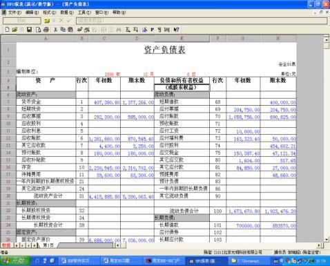 ERP软件实习报告