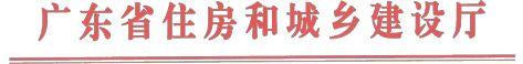 广东省三打两建工作全面开展安监站抽查安全帽安全网安全带钢管扣件的产品质量