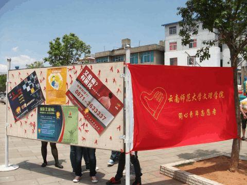 青协防艾滋病宣传活动总结