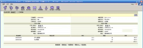 电子商务B2C试验报告