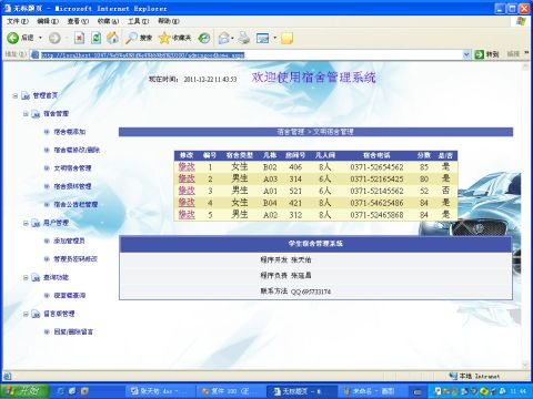 Web程序开发技术实训报告