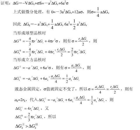 金属学与热处理总结前七章
