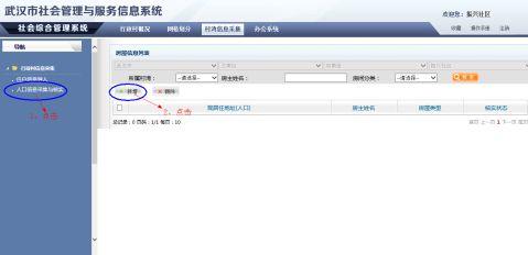 农村网格化信息系统录入的操作步骤