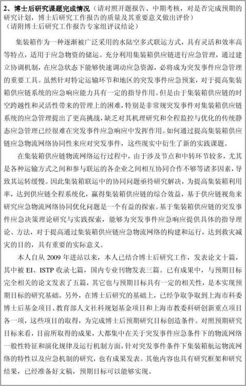 上海海事大学博士后工作期满考核意见表