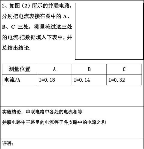 物理实验报告单