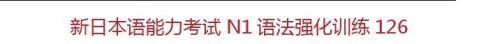 新日本语能力考试N1语法强化训练126