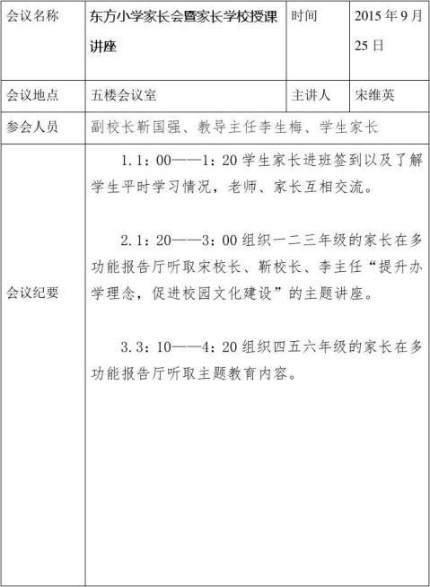 三结合教育网络会议记录表