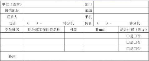 第二十四期线务员综合布线管理员中级国家职业资格培训通知1