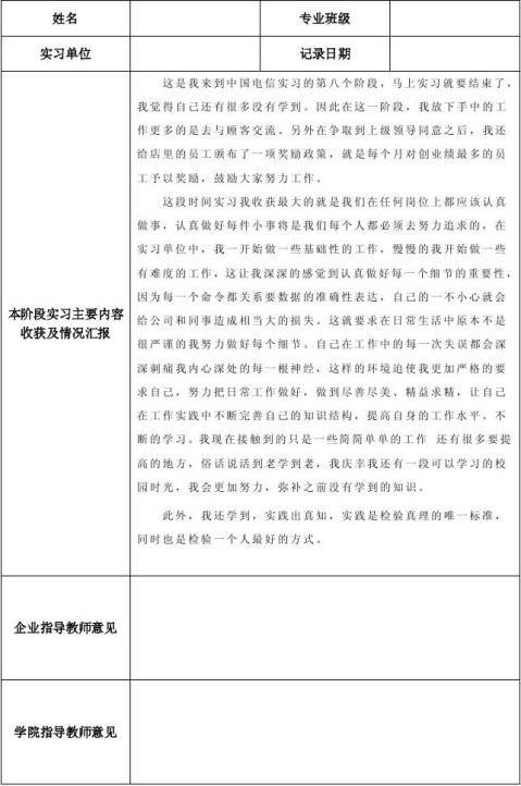 机电学生中国电信营业厅代理店长学生顶岗实习任务书