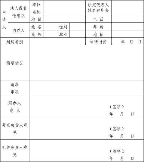 江西省行政调解文书示范文本