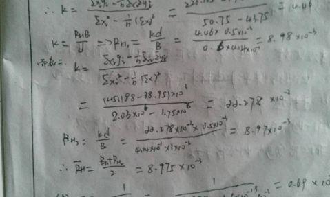 大学物理实验报告霍尔效应及其应用