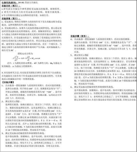 3114001837李嘉祺波尔共振实验