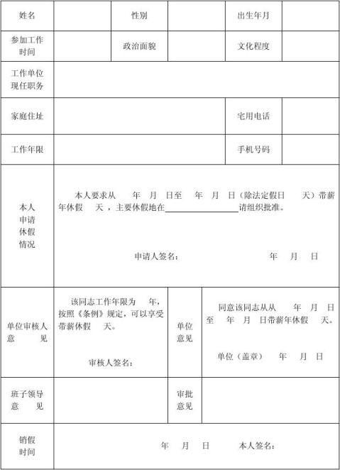 机关事业单位工作人员带薪年休假书面报告单