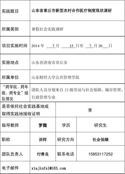 暑期社会实践立项申请书