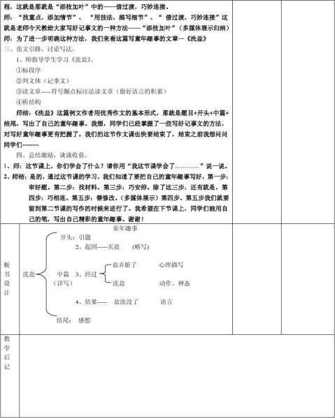 五年级语文下册第二单元作文课教案