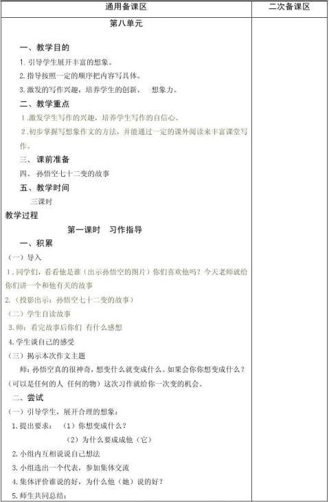 语文三年级下册作文教案全册